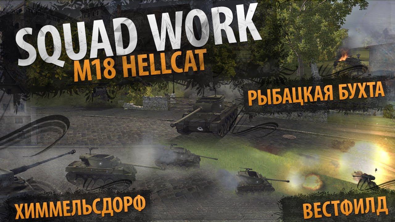 Восставший из ада (M18 Hellcat - Random)
