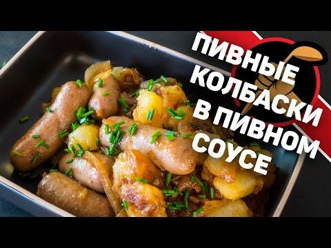 Пивные домашние колбаски в пивном соусе. Рецепт домашних колбасок.