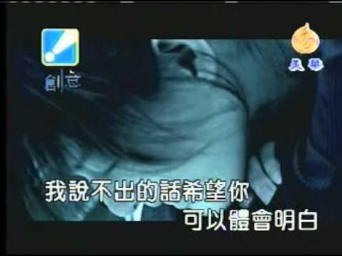 李翊君-勇敢的愛.MPG