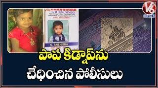 Telangana cops chase Chatanpally baby kidnap case..