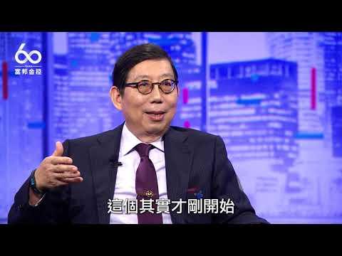 富邦60週年─專訪富邦金控董事長蔡明興