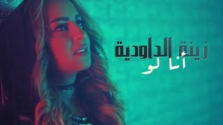 MUSIC ZINA SAYIDATI MP3 TÉLÉCHARGER GRATUIT DAOUDIA