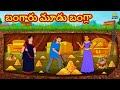 బంగారు మూడు బంగ్లా | Telugu Stories | Telugu Kathalu | Stories in Telugu | Moral Stories