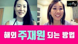 해외 주재원 되는 방법 (+ 전문가로 성장하기) | Michelle Kim
