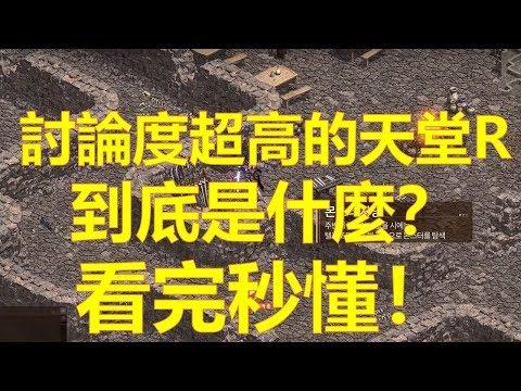 【天堂REMASTERED】討論度超級高的天堂R到底是什麼?看完秒懂!【天堂M的勁敵?】