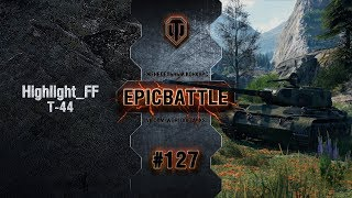 Превью: EpicBattle #127: Highlight_FF / Т-44