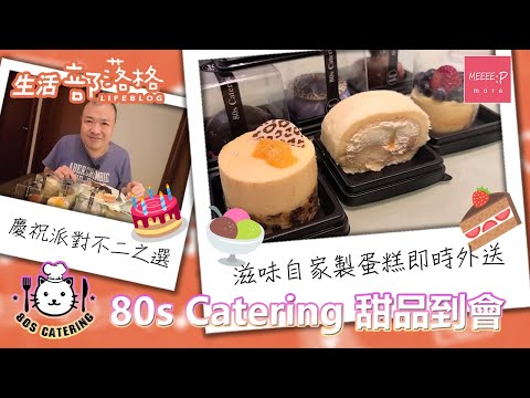 80s Catering 甜品到會   滋味自家製蛋糕即時外送 慶祝派對不二之選