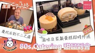 80s Catering 甜品到會 | 滋味自家製蛋糕即時外送 慶祝派對不二之選
