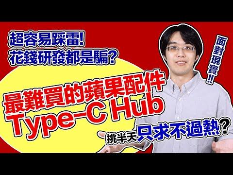 為什麼買 Type-C Hub 這麼容易踩雷?難道「花錢研發」都是騙?!