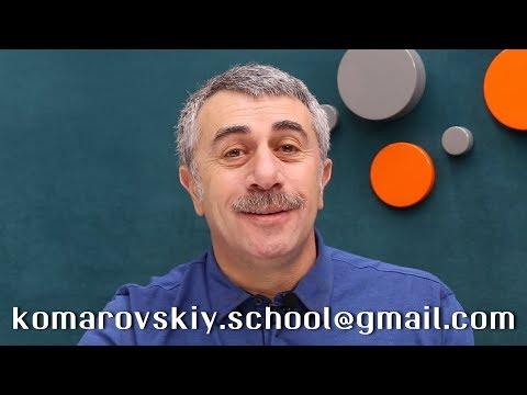 Внимание! «Детский вопрос» — новая рубрика в «Школе доктора Комаровского». Задавайте свои вопросы!