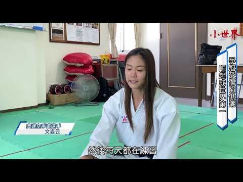 台灣空手道金牌國手文姿云 成全台唯一東奧參賽選手