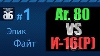 WoWP - Эпик Файт #1   Ar 80 vs И 16р via MMORPG.su