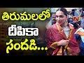 Deepika Padukone Visits Tirumala to offer Prayers