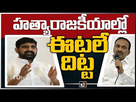 Live: Former Congress leader Kaushik Reddy Press Meet