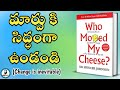 Change is inevitable | Be ready for the change | Who Moved My Cheese | IsmartInfo