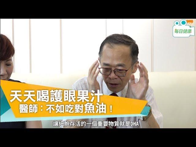眼科名醫陳瑩山:超強護眼食物是它!