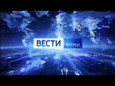 Вести-Коми 16.06 2021