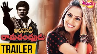 Alanati Ramachandrudu Trailer- Sandeep Mendi, Suma Kanakal..