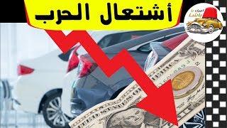 أسعار السيارات في سوق السيارات في مصر 2019 وتاث ...
