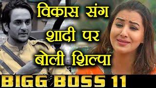 Bigg Boss 11: Shilpa Shinde REACTS on MARRIAGE rumors with Vikas Gupta | FilmiBeat