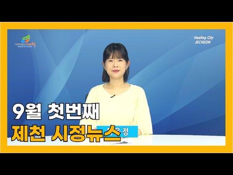 9월 첫번째 제천 시정뉴스