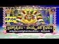 Bramhotsavam Samskrutika Vaibhavam-Sri Ragini Sanathkumar   19-02-19   SVBC TTD