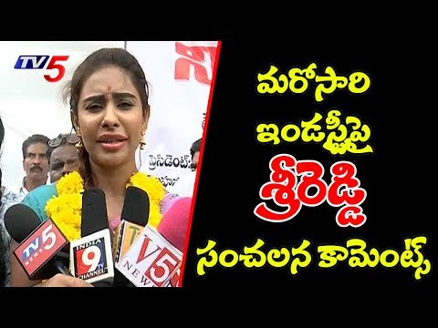 Sri Reddy Sensational Comments On Tollywood Industry | Filmy Updates | 25-06-2018 | TV5 News