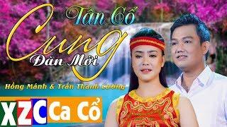 Tân Cổ CUNG ĐÀN MỚI (#CDM) - Hồng Mảnh & Trần Thanh Cường   Vọng Cổ Ca Cổ Hơi Dài