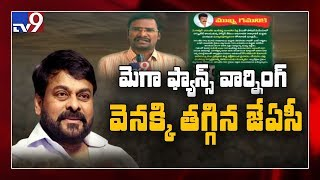 Amaravati JAC dharna infront of Chiranjeevi's house called..