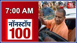 Non Stop 100: UP School Asks Students To Get 'Yogi Adityanath Haircut', Parents Protests