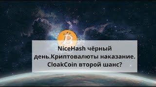 NiceHash чёрный день. Криптовалюты наказание. CloakCoin второй шанс ?