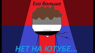 RIP Gromchik Animation Channel