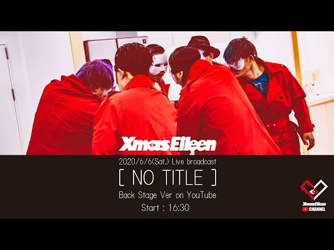 6/6(Sat) 16:30~ Xmas Eileen 「NO TITLE」BackStage Ver on Broadcast