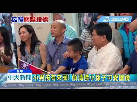 20190623中天電視 顏清標小孫子追韓險摔 「韓阿伯」馬上秀秀
