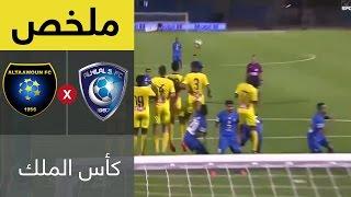 ملخص مباراة الهلال والتعاون في نصف نهائي كأس خادم الحرمين الشريفين ...