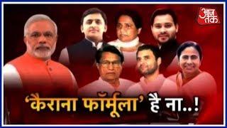 Kairana Formula से BJP बेदम ! मोद जी राम राज्य बनाने चले थे, रावण राज्य बना दिया - रागिनी नायक