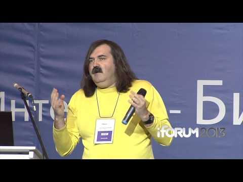 Выступление Ольшанского, iForum 2013