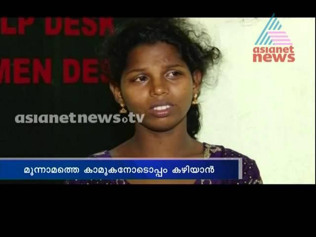 Woman kills ex-partner's daughter | മൂന്നാമത്തെ കാമുകനൊപ്പം കഴിയാൻ മകളെ കിണറ്റിലെറിഞ്ഞു കൊന്നു