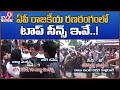 AP Politics : ఏపీ రాజకీయ రణరంగంలో టాప్ సీన్స్ ఇవే..! - TV9