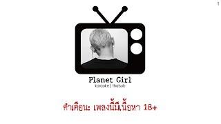 「THAISUB」 Jooyoung (주영) Feat. pH-1 - Planet Girl