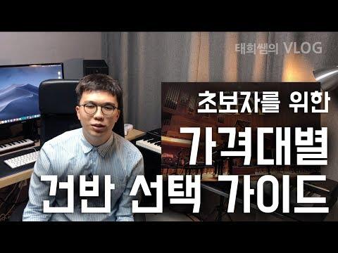 [01]가격대별 건반 선택 가이드(태희쌤의 피아노 반주법)