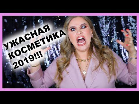 РАЗОЧАРОВАНИЯ 2019! Ужасная косметика  photo