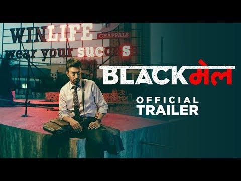 Official Trailer: Blackमेल - Irrfan Khan - Abhinay Deo