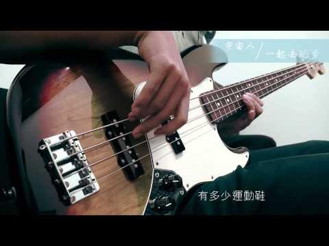 宇宙人- 一起去跑步 (子杰 bass cover)