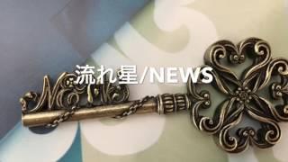 流れ星/NEWS piano arr.