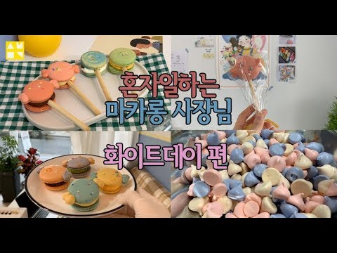 eng)[숩]수빈로그 : 화이트데이마카롱/ 사탕마카롱/ 막대사탕마카롱