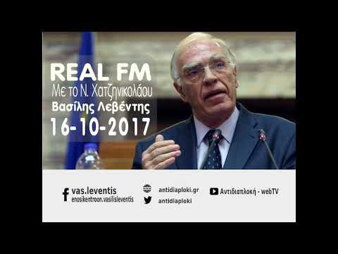 Β. Λεβέντης / Με το Ν. Χατζηνικολάου, Real FM / 16-10-2017