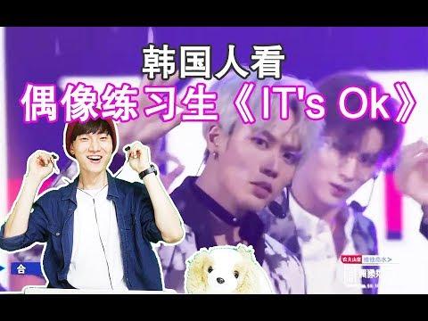 《偶像練習生-It's Ok》韓國人的反應如何?: Korean React To Idol Producer- It's Ok 【朴鸣】