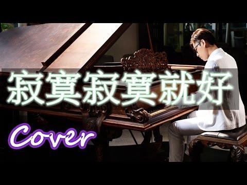 寂寞寂寞就好  (田馥甄 Hebe) 鋼琴 Jason Piano