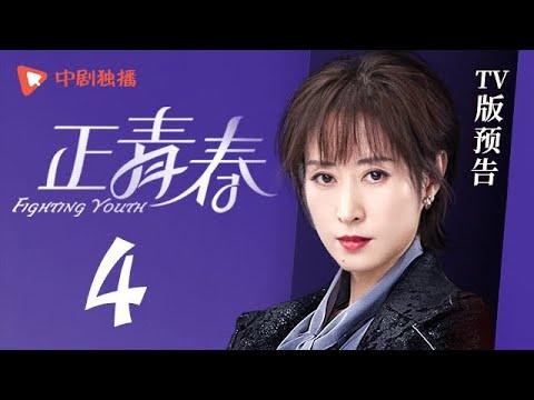正青春 第4集 TV版预告 (吴谨言、殷桃、刘敏涛、左小青 领衔主演)